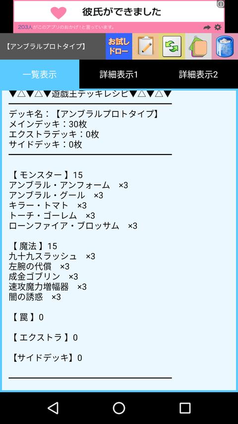 Screenshot_20171207-004835