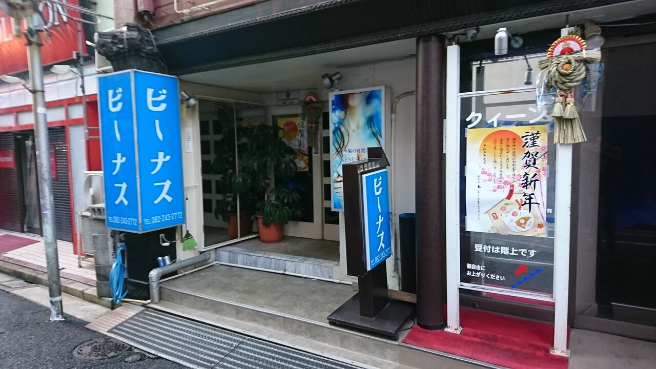 ソープ 広島