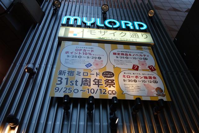 新宿ミロードで31周年記念のイベントを開催中