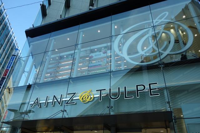 アインズ&トルペとアユーラカフェがミラザ新宿にオープン