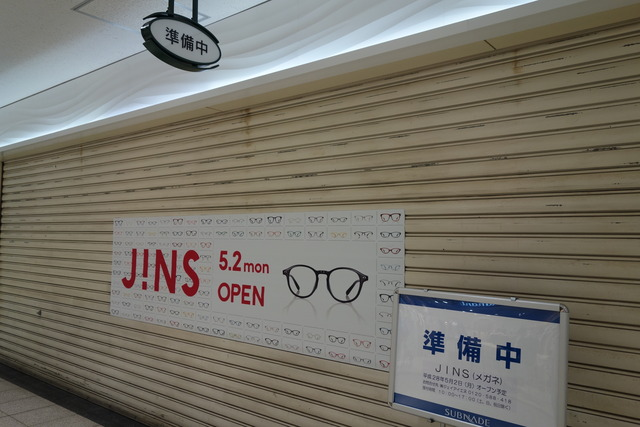 新宿サブナード 5月にAppBank StoreとJINSがオープンへ