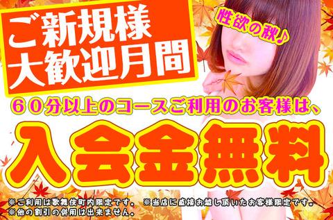 入会金無料201711月 (1)