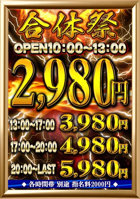 新宿Noaa_プライスweb_18_1129