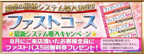 新宿Noaa_8月イベント①180730web_PC
