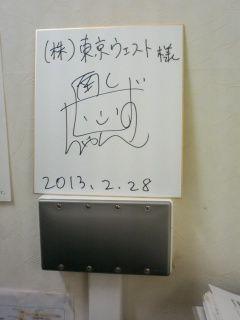 130301_1956~01