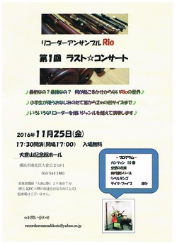 Rio第1回コンサートチラシ