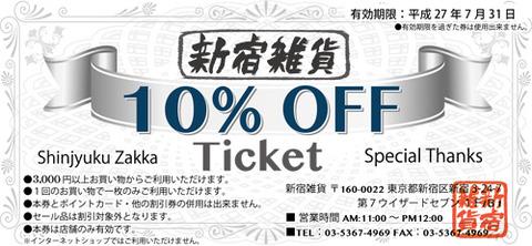 割引チケット20150511