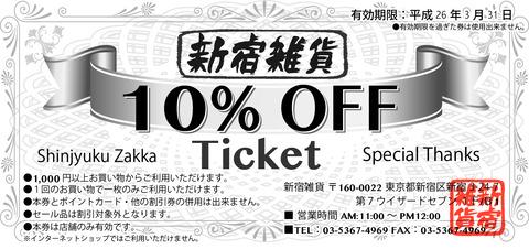 zakka-ti_140201