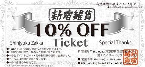 チケット140401