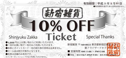 チケット140801