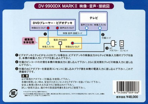dv-9900dxmk2-1