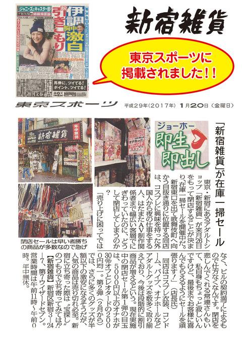 0124新聞編集データ01