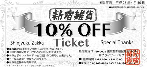 割引チケット20160201