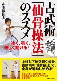 古武術「仙骨操法」のススメ