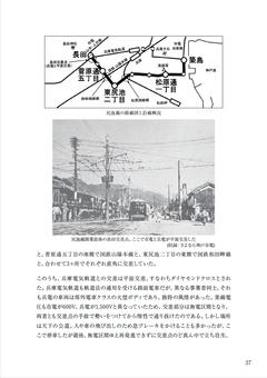 Kobe-City-Tram_1910-1945_No3
