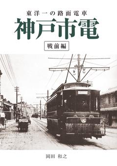Kobe-City-Tram_1910-1945_No1