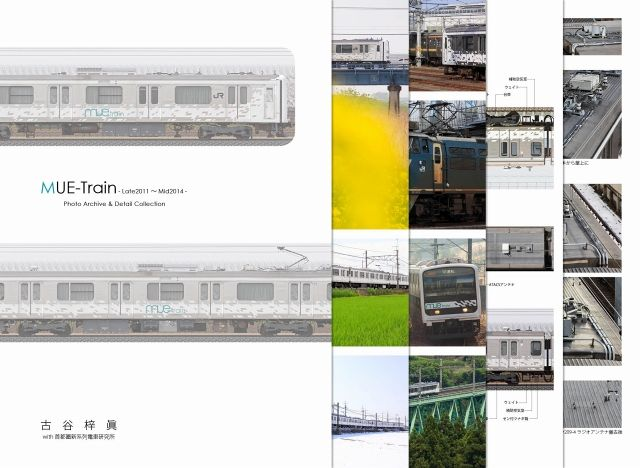 MUE-Train -Late2011~Mid2014-  Photo Archive & Detail Collection