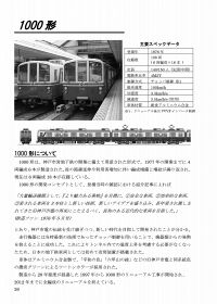 西神・山手線-車両紹介サンプル