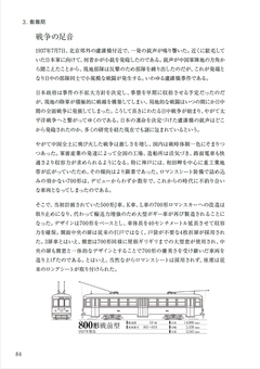Kobe-City-Tram_1910-1945_No4