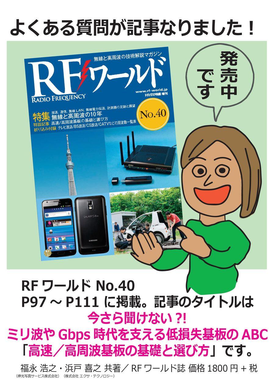 5_RFワールド宣伝