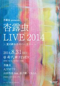 20140831_fever_flyer_front