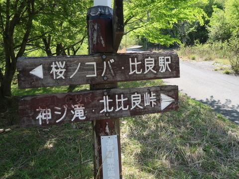 武奈ヶ岳2019