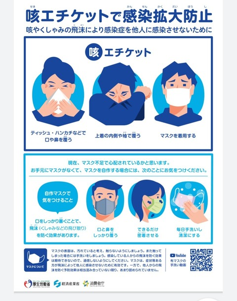 マスク不要1