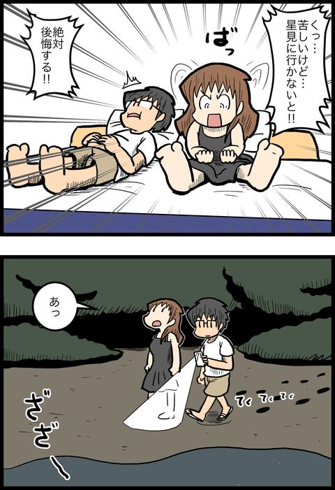 新婚旅行編36_1