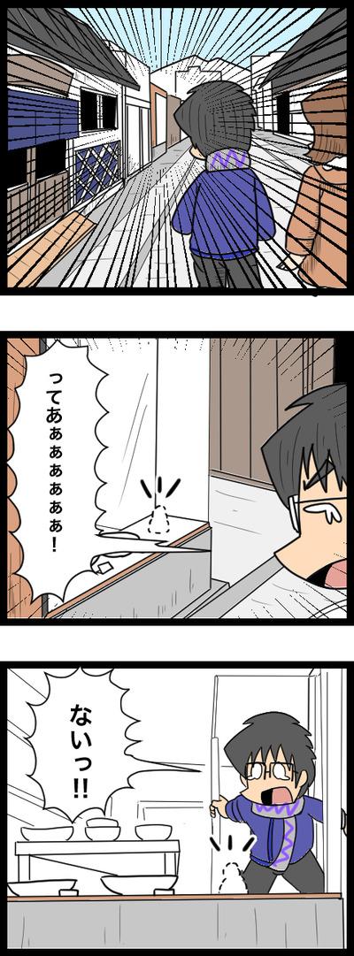 プロポーズ決行編20_2