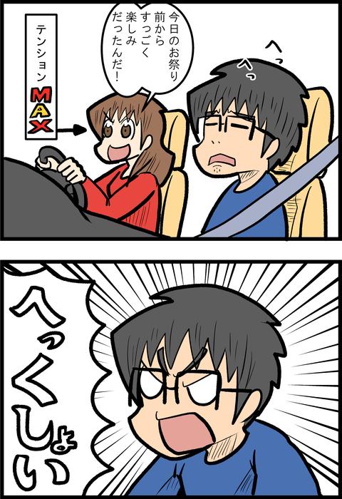 くしゃみと腰_1