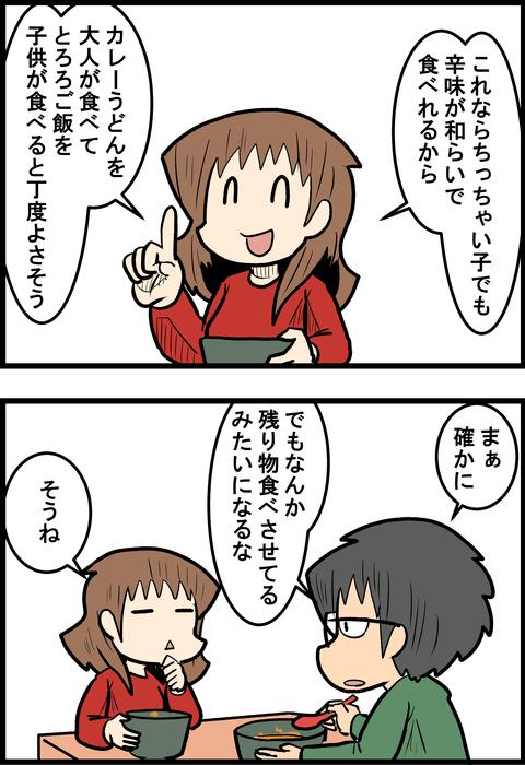 カレーうどん実食_3