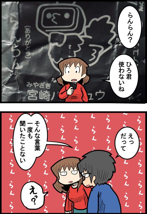 はいちゅう_2