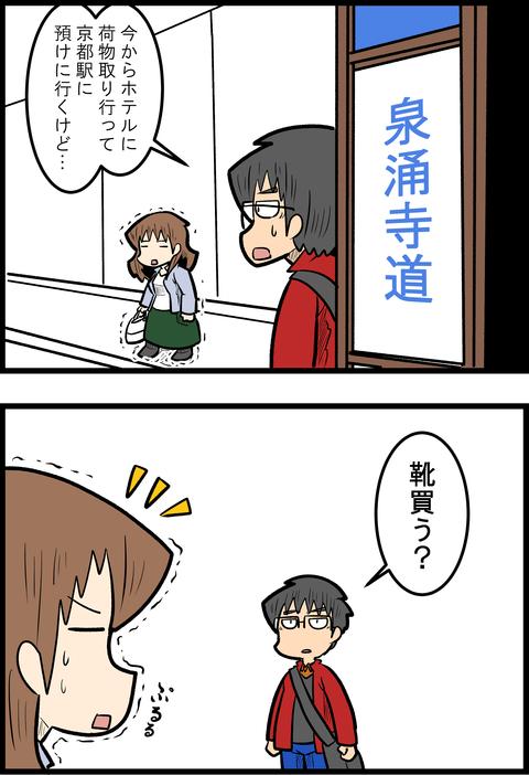 京都旅行編17_1
