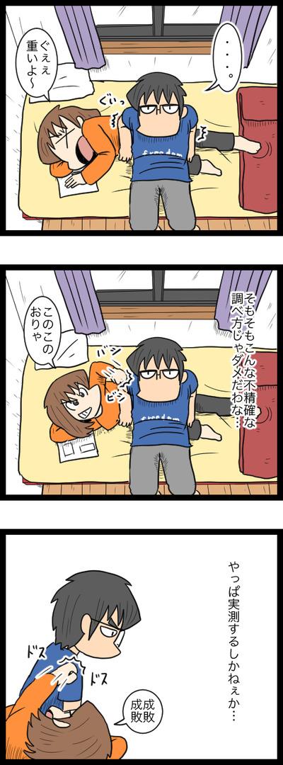 プロポーズ作戦編07_4