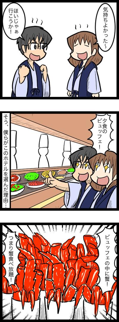 北海道旅行18_1