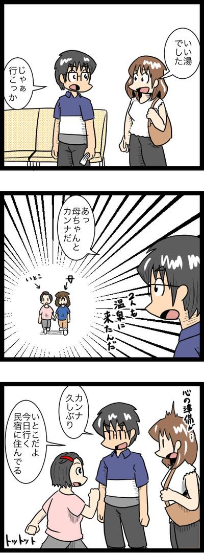 九州旅行編37_3