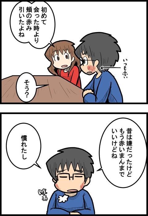 頬の苦悩1