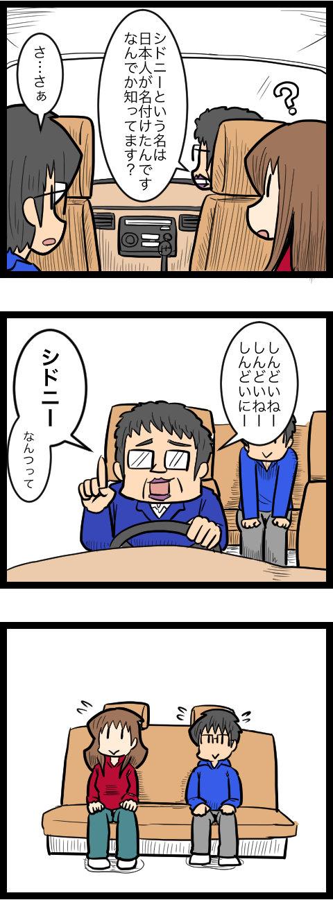 新婚旅行編08_2