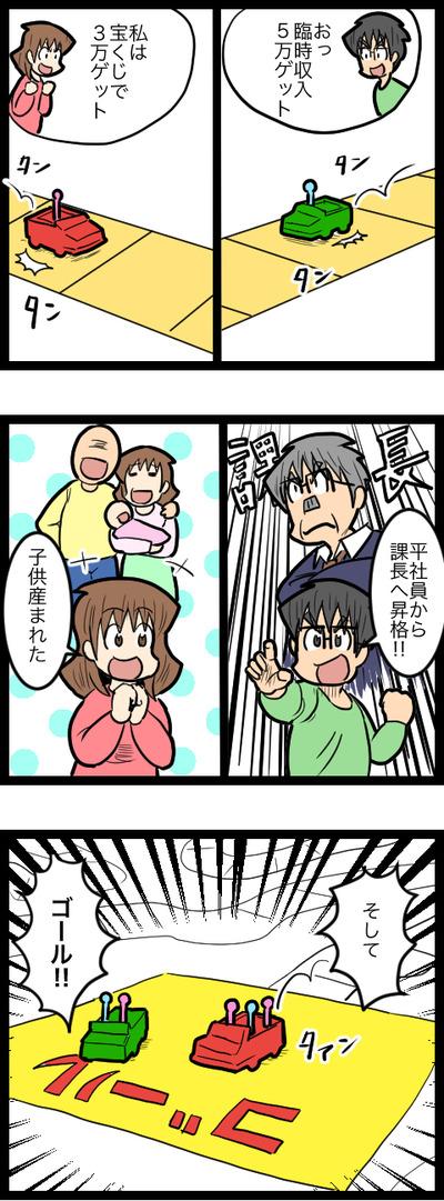 人生ゲーム_2