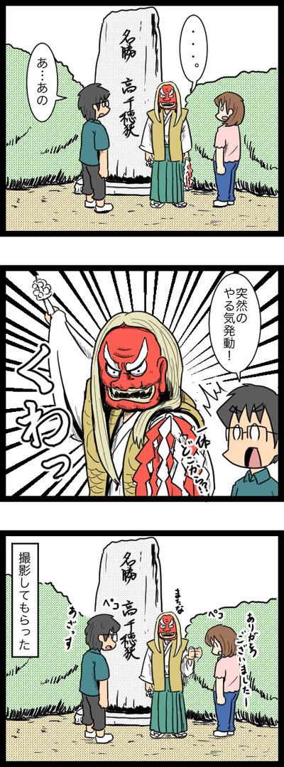 九州旅行編18_3