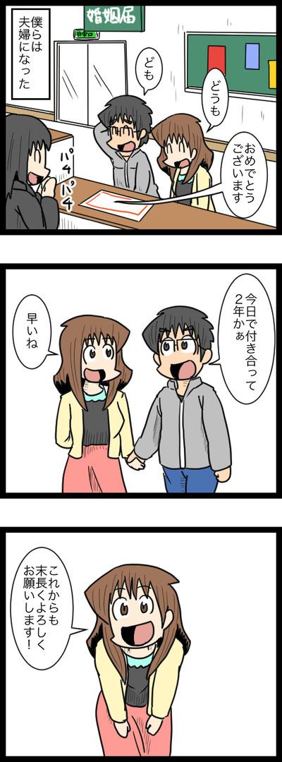 結婚準備編18_3