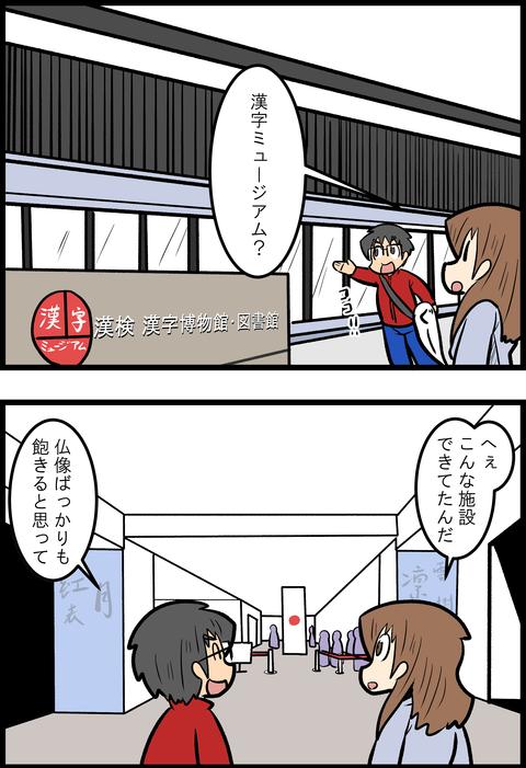 京都旅行編10_2