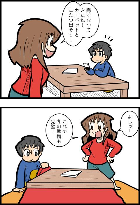 焼肉とカーペット_1