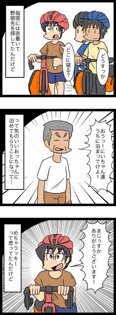 球種旅行編47_2