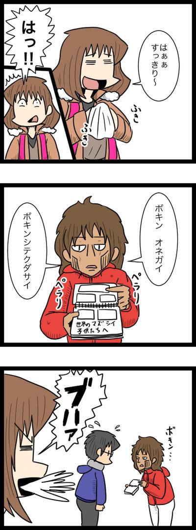プロポーズ決行編18_2