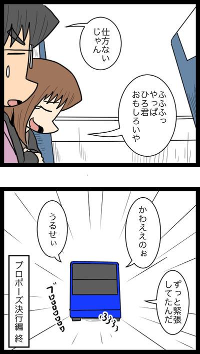 プロポーズ決行編23_4