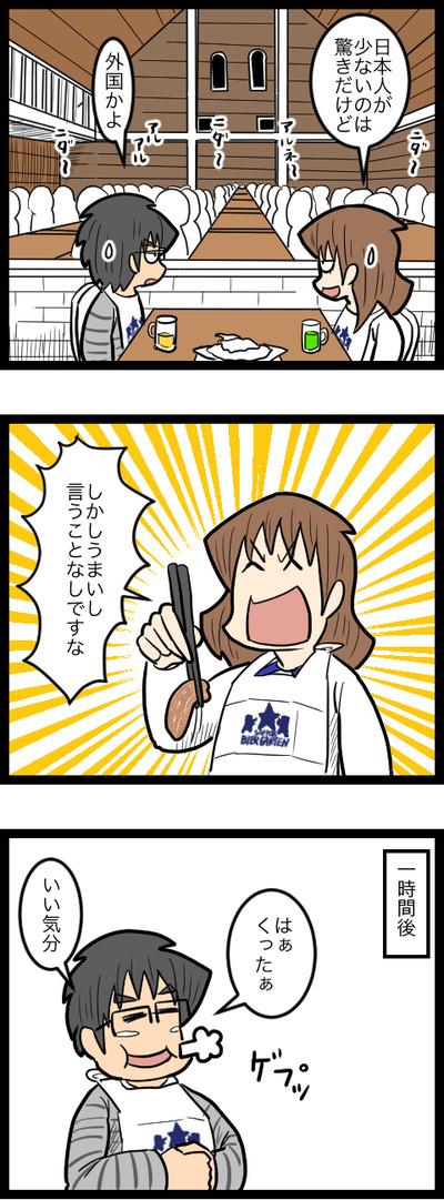 北海道旅行06_2