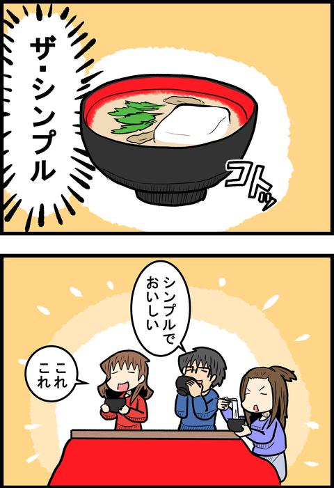 お雑煮_2
