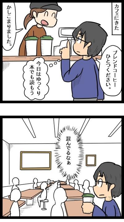 カフェの席1