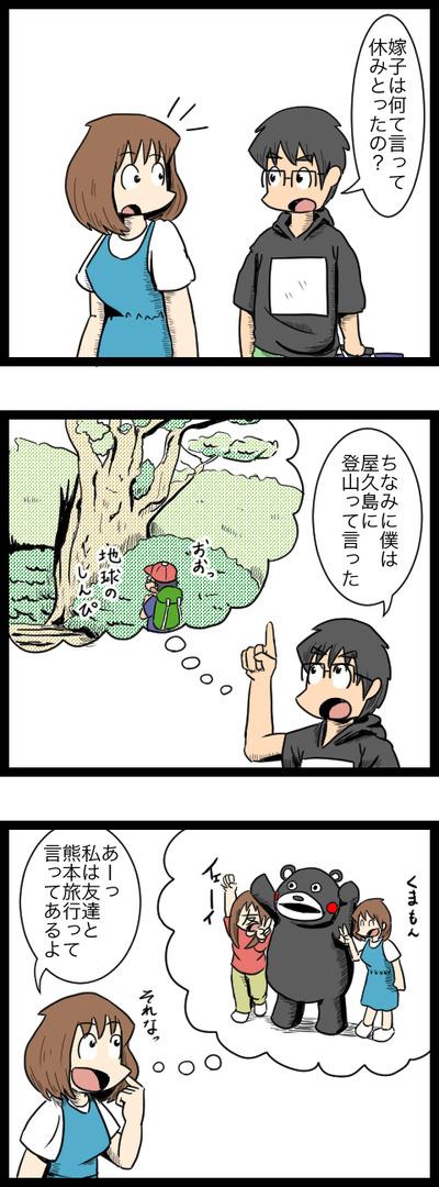 九州旅行編5_1